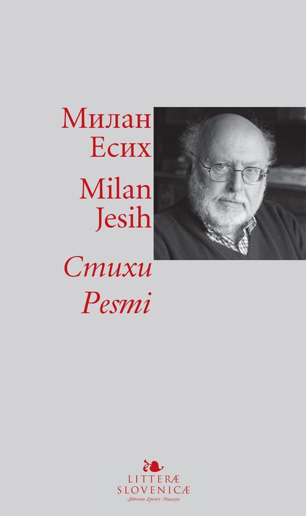 Стихи / Pesmi